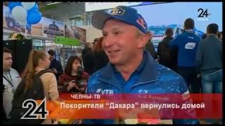 """Покорители """"Дакара"""" вернулись домой"""