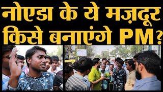 Bihar और UP के मजदूरों ने बताया उन्हें घर छोड़ Noida क्यों आना पड़ता है?। 2019 loksabha elections