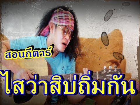 สอนกีตาร์เพลง ไสว่าสิบ่ถิ่มกัน [ ก้อง ห้วยไร่ ] By