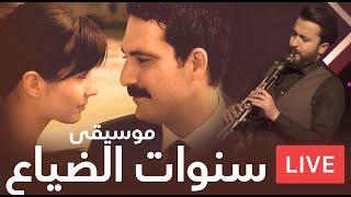 موسيقى مسلسل سنوات الضياع كلارينت سيركان حقي Ihlamular Altında Klarnet ll