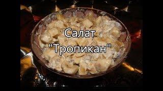 """Салат """"Тропикан"""""""