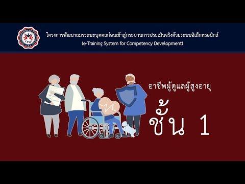 Module 1. บทบาทหน้าที่และจริยธรรมการดูแลผู้สูงอายุ