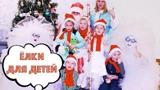"""Ёлки для детей в Екатеринбурге. """"Новогодние спектакли"""""""
