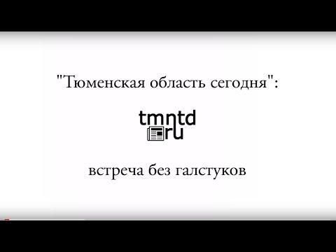 """""""Тюменская область сегодня"""": встреча без галстуков."""