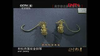 国宝档案  《国宝档案》 20110908 南京徐达家族墓官服