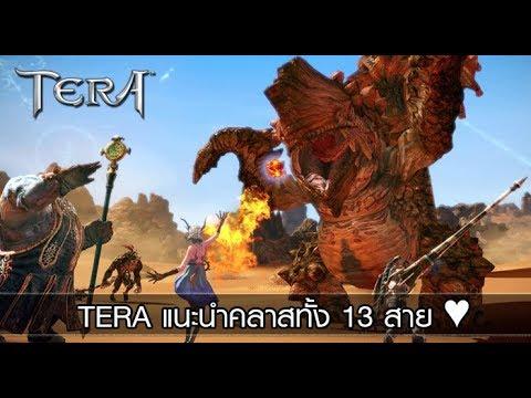 TERA EU : แนะนำเผ่าทั้ง 7 และคลาสทั้ง 13 อาชีพ ♥