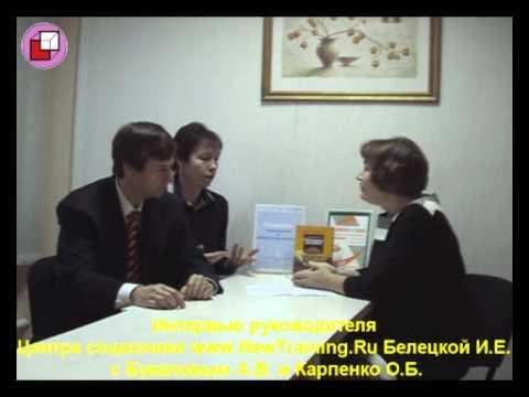 Центр соционики NewTraining.Ru. Интервью с директором МИС ч1