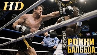 Рокки Бальбоа (2006) - Дублированный Трейлер HD