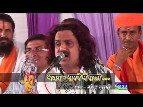 Sapne me Sakhi Dekhyo Nand Gopal || Gou Mitra Mandal