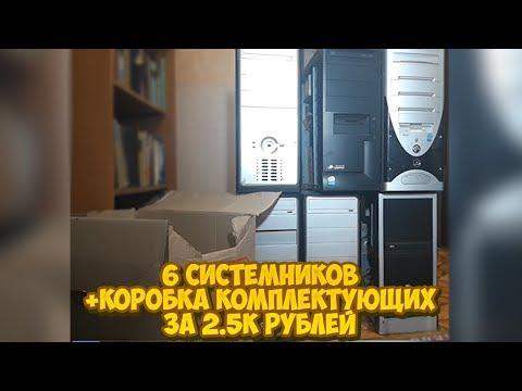 Купил 6 списанных системников + коробку комплектующих за 2.5к рублей