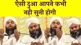 Aminul Qadri Sahab Ki Dua   Aisi Dua Aapne Kabhi Nahi Suni Hogi