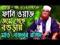 New Bangla Waz 2018 Bazlur Rashid waz mahfil bangla 2017 about Khaleda zia | BD Islamic video jalsa