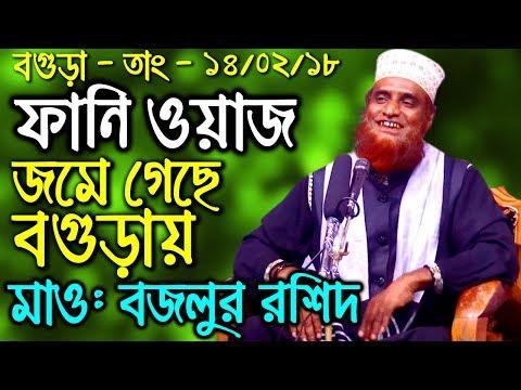 New Bangla Waz 2018 Bazlur Rashid waz mahfil bangla 2017 about Khaleda zia   BD Islamic video jalsa