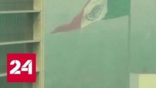 Из-за смога школы в Мехико останутся закрытыми до понедельника - Россия 24
