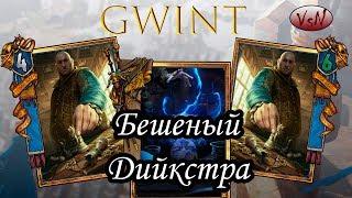 ГВИНТ: Двойной Дийкстра [Gwent: Double Dijkstra]