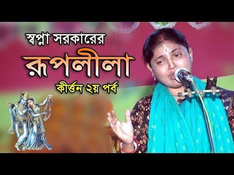 Rup Lila Kirton Part 02 Shapna Sarkar রূপলীলা কীর্ত্তন স্বপ্না সরকার  Deshi Kirton