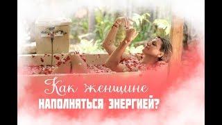 Как женщине наполняться энергиеи Советы от коуч тренера для женщин Натали Леру
