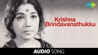 Lakshmi Kalyanam | Krishna...Brindavanathukku song