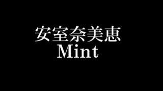 安室奈美恵/Mint ドラマ「僕のヤバイ妻」主題歌