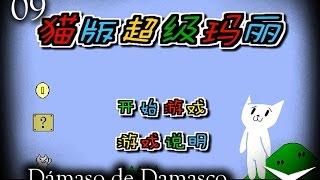 09.Un odioso juego (Cat Mario) // Gameplay Español