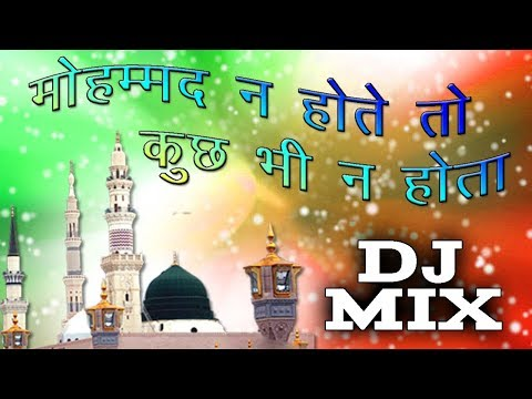 Muhammad Na Hote To Kuch Bhi Na Hota || DJ MIX Qawwali 2018 || Latest Version