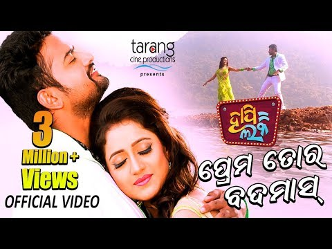 Prema Tora Badmas | Official HD Video Song | Happy Lucky Odia Film 2018 | Elina, Jyoti - TCP