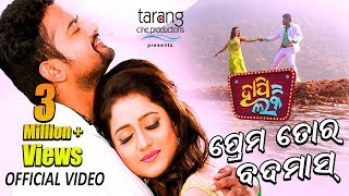 Prema Tora Badmas | Official HD Video Song | Happy Lucky Odia Film 2018 | Elina, Jyoti - TCP thumbnail