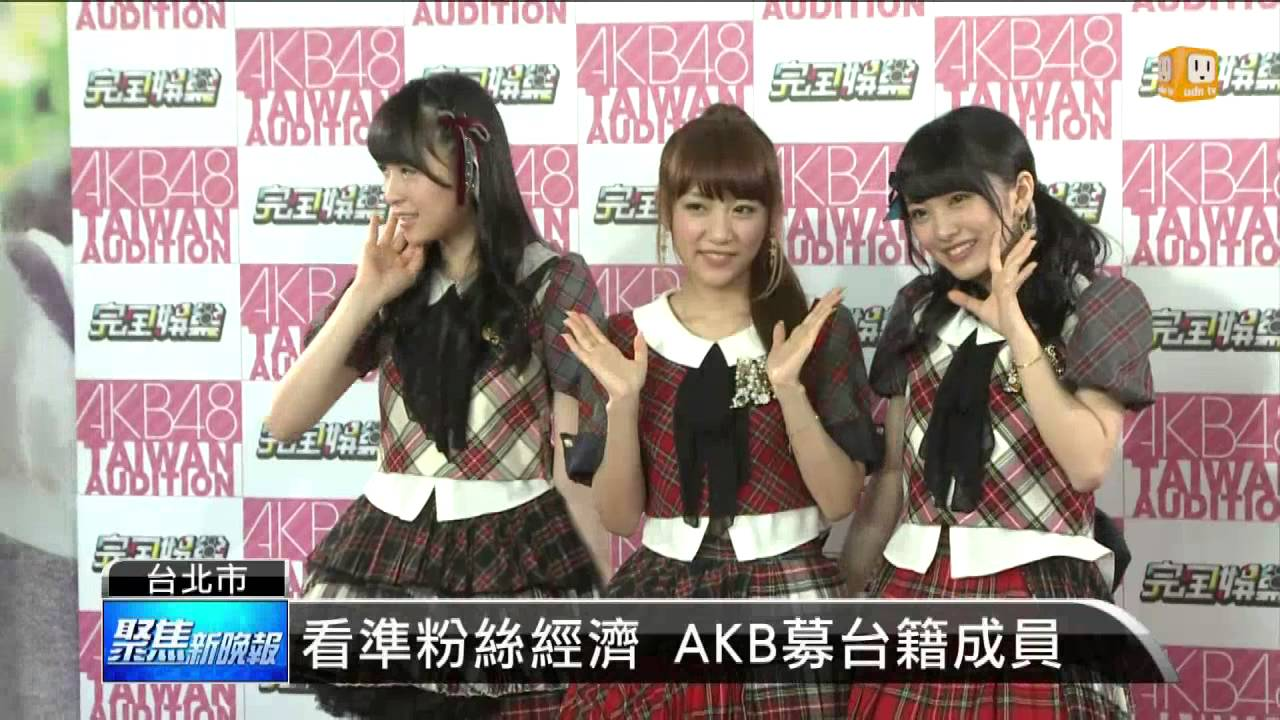 【2015.04.16】搶華語市場 AKB48來臺募新團員 -udn tv - YouTube