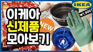 088. 이케아 가을 신제품 1탄! 주방용품, 침구 -…