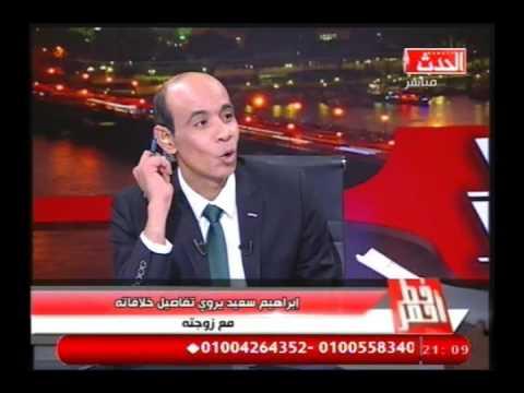 """ابراهيم سعد يطلق مراتة علي الهواء في """"خط احمر"""" مع الاعلامي محمد موسي"""