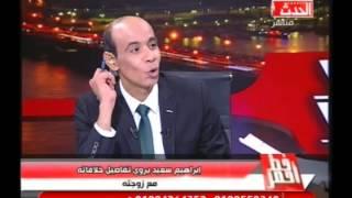 بالفيديو.. إبراهيم سعيد يطلق زوجته على الهواء