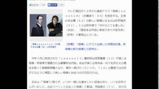 """4代目""""相棒""""は反町隆史!水谷豊「出会うべくして出会った相棒」 スポニ..."""