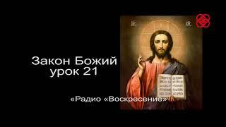 Закон Божий, урок 21 Таинства Церкви.  Православие.