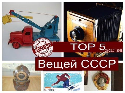 Самые Дорогие Советские