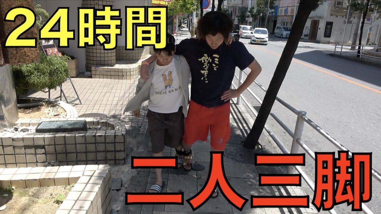 【地獄再び】24時間二人三脚でも沖縄を大満喫できるか!?