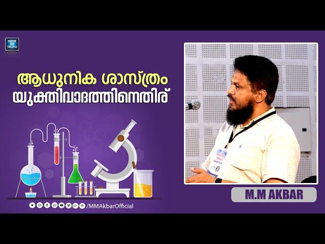 ആധുനിക ശാസ്ത്രം യുക്തിവാദത്തിനെതിര് !! | Modern Science is against Atheism - MM Akbar Latest 2021