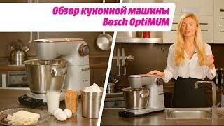 Обзор кухонной машины Bosch OptiMUM