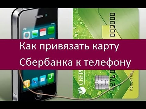Как привязать банковскую карту к телефону сбербанк