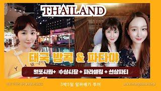 여자둘이서 가는 태국여행  방콕 파타야