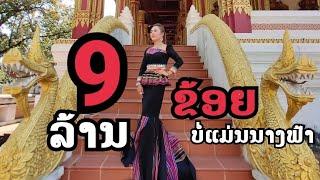 MV ຂ້ອຍບໍ່ແມ່ນນາງຟ້າ- ມິນິ ແອັງເຈິ ข้อยบ่อแม่นนางฟ้า Khoy bor maen narng far
