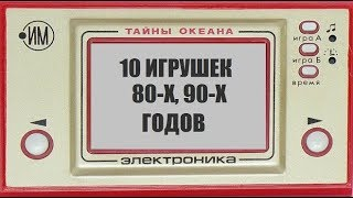 10 КЛАСНИХ ІГРАШОК 80-Х І 90-Х РОКІВ. 10 УЛЮБЛЕНИХ ІГРАШОК ДІТЕЙ СРСР.