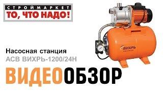 Насосная станция АСВ ВИХРЬ-1200/24Н - купить насос в Москве, насосное оборудование(Строймаркет
