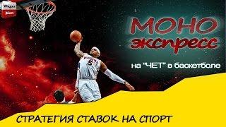 Стратегия ставок на спорт - МОНО ЭКСПРЕСС
