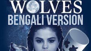 Selena Gomez, Marshmello - Wolves | BENGALI VERSION