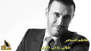عيوني روحي كبدي / جديد كاظم الساهر