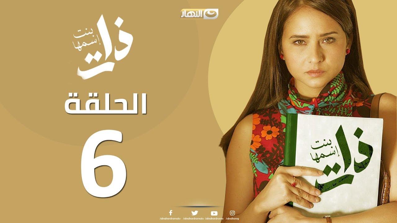 Download Episode 6  - Bent Esmaha Zat   (الحلقة السادسة - مسلسل ذات ( بنت اسمها ذات