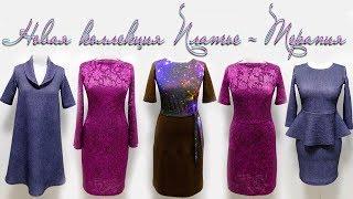 Новая коллекция  Платье-терапия ВЕСНА 2018(, 2018-02-03T15:47:22.000Z)