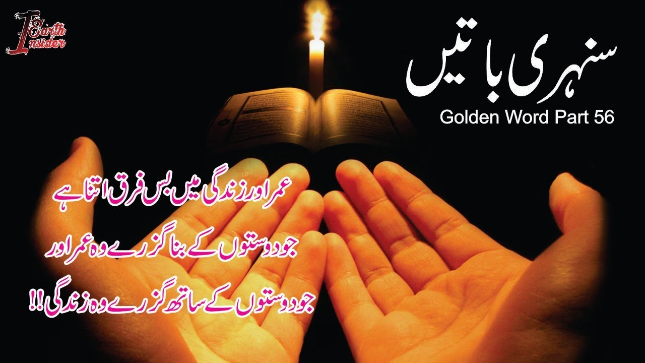 Golden Word Part  Motivational Quotes In Urdu Hindi Tow Line Heart Touching Quotes