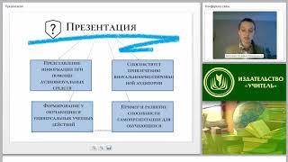 Учебная презентация - средство повышения эффективности обучения математике в соответствии с ФГОС ООО
