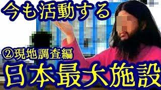 【真理】日本最大の某教団後継施設を現地調査②現地調査編 thumbnail